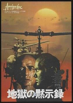 APOCALYPSE NOW Japanese B2 movie poster MARLON BRANDO MARTIN SHEEN COPPOLA NM