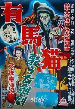 ARIMA'S GHOST FEMALE CAT ARIMA NEKO Japanese B2 movie poster 1937 KAIDAN NM RARE