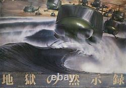 Apocalypse Now 1980 Japanese B0 Poster