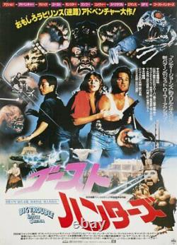 Big Trouble in Little China 1986 Japanese B2 Poster
