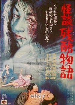 CRUEL GHOST LEGEND Japanese B2 movie poster MASUMI HARUKAWA 1968 KAIDAN RARE