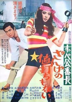 DELINQUENT GIRL BOSS 4 Japanese B2 movie poster REIKO OSHIDA SUKEBAN PINKY