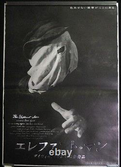 ELEPHANT MAN Japanese B2 movie poster R04 DAVID LYNCH JOHN HURT metallic inks