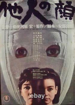 FACE OF ANOTHER Japanese B2 movie poster TATSUYA NAKADAI 1966 RARE