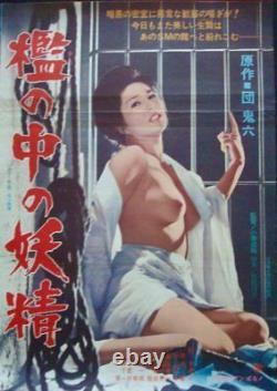 FAIRY IN A CAGE Japanese B2 movie poster NAOMI TANI SEXPLOITATION 1977