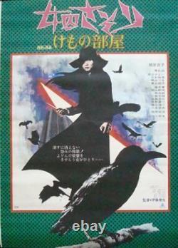 FEMALE PRISONER SCORPION BEAST STABLE Japanese B2 movie poster MEIKO KAJI NM