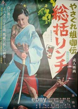 FEMALE YAKUZA TALE Japanese B2 movie poster REIKO IKE PINKY VIOLENCE SAMURAI