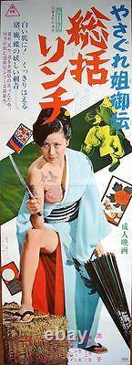 FEMALE YAKUZA TALE Japanese STB movie poster REIKO IKE PINKY VIOLENCE SAMURAI