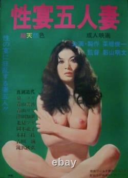 FIVE INDECENT WIVES Japanese B2 movie poster PINKY SEXPLOITATION 1973 NM