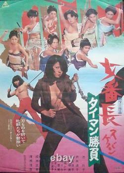 GIRL BOSS 6 MANO A MANO Japanese B2 movie poster REIKO IKE PINKY SUKEBAN
