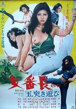 GIRL BOSS 7 CRAZY BALL GAME Japanese B2 movie poster YUKO KANO SUKEBAN PINKY
