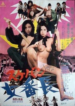 GIRL BOSS SUKEBAN Japanese B2 movie poster REIKO IKE MIKI SUGIMOTO SUZUKI PINKY