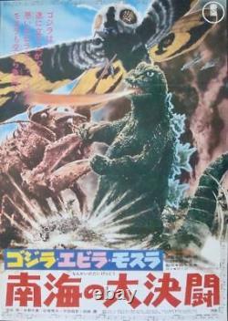 GODZILLA VERSUS THE SEA MONSTER Japanese B2 movie poster R71 KAIJU NM