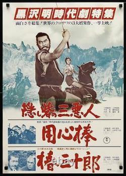 HIDDEN FORTRESS Japanese B2 movie poster R78 AKIRA KUROSAWA TOSHIRO MIFUNE NM