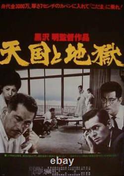 HIGH AND LOW Japanese B2 movie poster R77 AKIRA KUROSAWA TOSHIRO MIFUNE NM