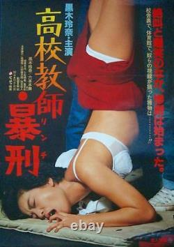 HIGH SCHOOL TEACHER PUNISHMENT Japanese B2 movie poster SEXPLOITATION 1986 NM