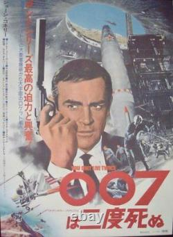 JAMES BOND YOU ONLY LIVE TWICE Japanese B2 movie poster R76 NM