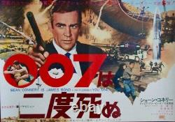 JAMES BOND YOU ONLY LIVE TWICE Japanese B3 movie poster SEAN CONNERY NM