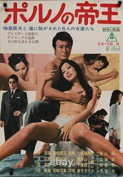 KING OF PORN Japanese B2 movie poster 1971 TATSUO UMEMIYA NM RARE