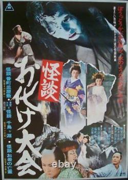 KWAIDAN GHOST FESTIVAL Japanese B2 movie poster R1976 SAMURAI KAIDAN NM