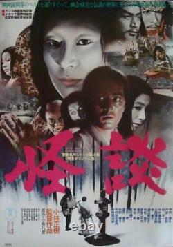 KWAIDAN KAIDAN Japanese B2 movie poster KOBAYASHI TATSUYA NAKADAI R1976