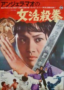 LADY KUNG FU Japanese B2 movie poster ANGELA MAO MARTIAL ARTS 1972 NM