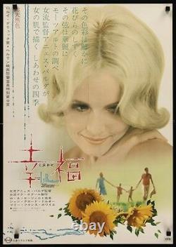 LE BONHEUR HAPPINESS Japanese B2 movie poster AGNES VARDA DROUOT 1965 NEAR MINT
