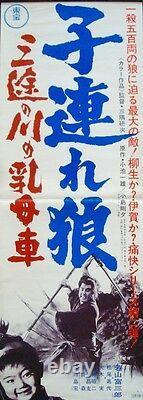 LONE WOLF AND CUB BABY CART AT RIVER STYX Japanese B4 poster TOMISABURO WAKAYAMA