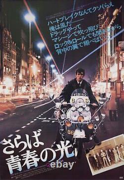 Quadrophenia 1979 Japanese B2 Poster