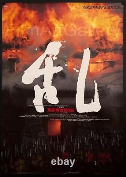 RAN 1985 28x40 Japanese adv. Fire Style poster Akira Kurosawa Film Art Gallery