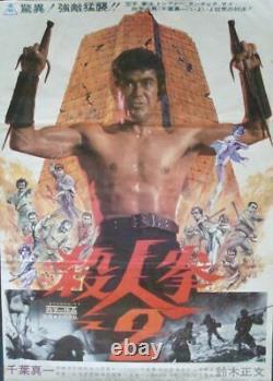 RETURN OF THE STREET FIGHTER Japanese B2 movie poster SONNY CHIBA 1974