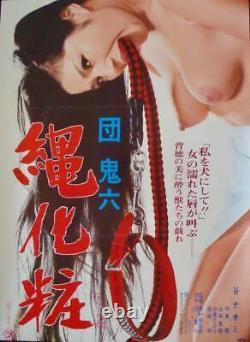 ROPE COSMETOLOGY Japanese B2 movie poster PINKY BONDAGE NAOMI TANI 1978