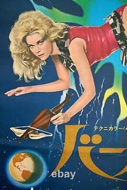 Real ORIGINAL Jane Fonda BARBARELLA 1968 Japan Movie Poster Japanese Exclusive