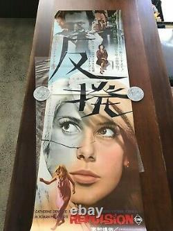 Repulsion Japanese STB Tatekan poster