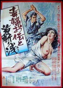 SAMURAI EXECUTIONER DOKUFU ODEN KUBIKIRI ASA Japanese B2 movie poster PINKY SEX