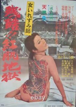 SCARLET HELL OF A FEMALE TATTOIST Japanese B2 movie poster NAOMI TANI PINKY 1972