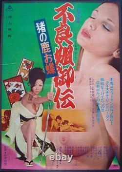 SEX AND FURY Japanese B2 movie poster REIKO IKE CHRISTINA LINDBERG PINKY SAMURAI