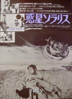 SOLARIS Japanese B2 movie poster ANDREI TARKOVSKY 1972 NM