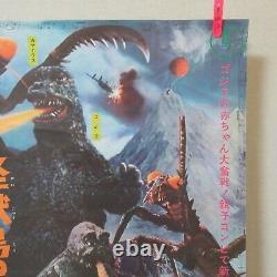 SON OF GODZILLA 1967' Original Movie Poster Japanese B2