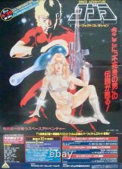 SPACE ADVENTURE COBRA Japanese B2 movie poster 1991 BUICHI TERAZAWA ANIME