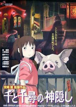 SPIRITED AWAY Japanese B2 movie poster style A MIYAZAKI STUDIO GHIBLI RARE NM