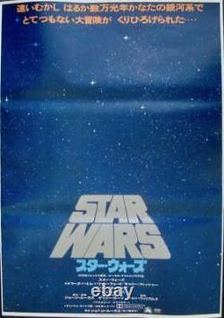 STAR WARS Japanese advance B2 movie poster 1977 NM VERY RARE