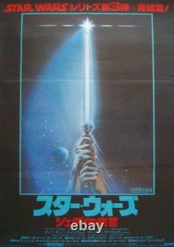 STAR WARS RETURN OF THE JEDI Japanese B2 movie poster Style A LIGHT SABER NM