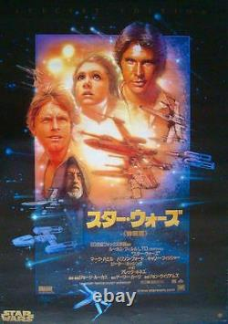 STAR WARS SPECIAL EDITION Japanese B2 movie poster R97 Drew Struzan Art NM