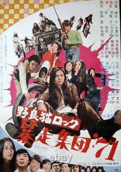 STRAY CAT ROCK CRAZY RIDER 71 Japanese B2 movie poster MEIKO KAJI PINKY VIOLENCE