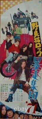 STRAY CAT ROCK CRAZY RIDER 71 Japanese STB movie poster A MEIKO KAJI PINKY BIKER
