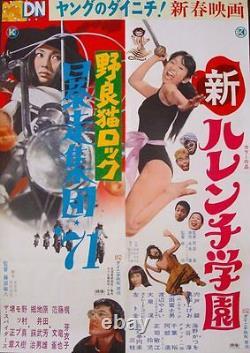 STRAY CAT ROCK CRAZY RIDER / SHIN ARENCHI Japanese B2 movie poster MEIKO KAJI 71