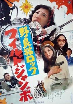 STRAY CAT ROCK WILD JUMBO Japanese B2 movie poster 70 MEIKO KAJI PINKY VIOLENCE