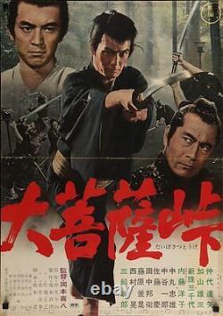 SWORD OF DOOM Japanese B2 movie poster A TATSUYA NAKADAI TOSHIRO MIFUNE 1965