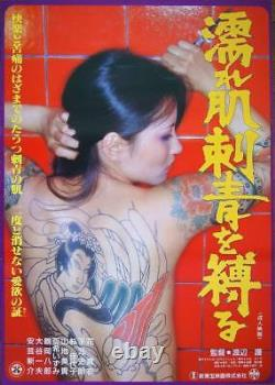 TATTOOED WET SKIN AND THE ROPES Japanese B2 movie poster SEXPLOITATION 1982 NM